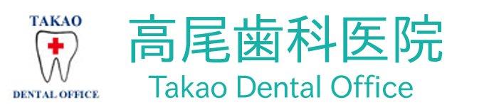 高尾歯科医院HOME